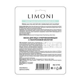 Маска для лица Limoni Sheet Mask With Hyaluronic Acid