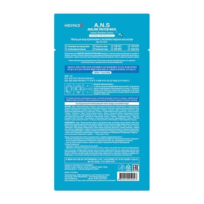 Тканевая маска Mediface A.N.S Abalone Protein Mask