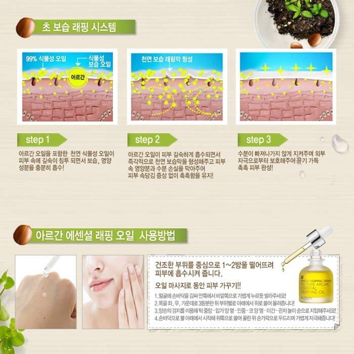 Масляная сыворотка Mizon The Pure Argan Essential Wrapping Oil