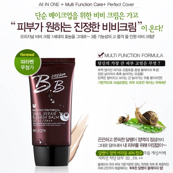 ВВ крем Mizon Snail Repair BB Cream