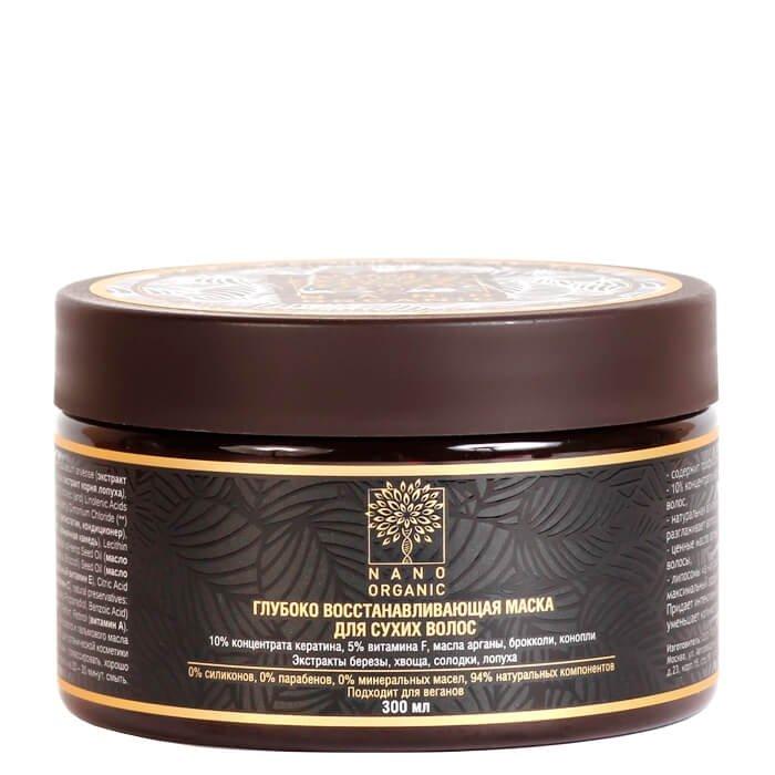 Маска для волос Nano Organic Dry Hair Treatment