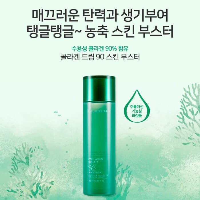 Бустер для лица Nature Republic Collagen Dream 90 Skin Booster