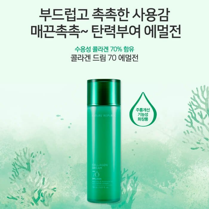 Эмульсия для лица Nature Republic Collagen Dream 70 Emulsion