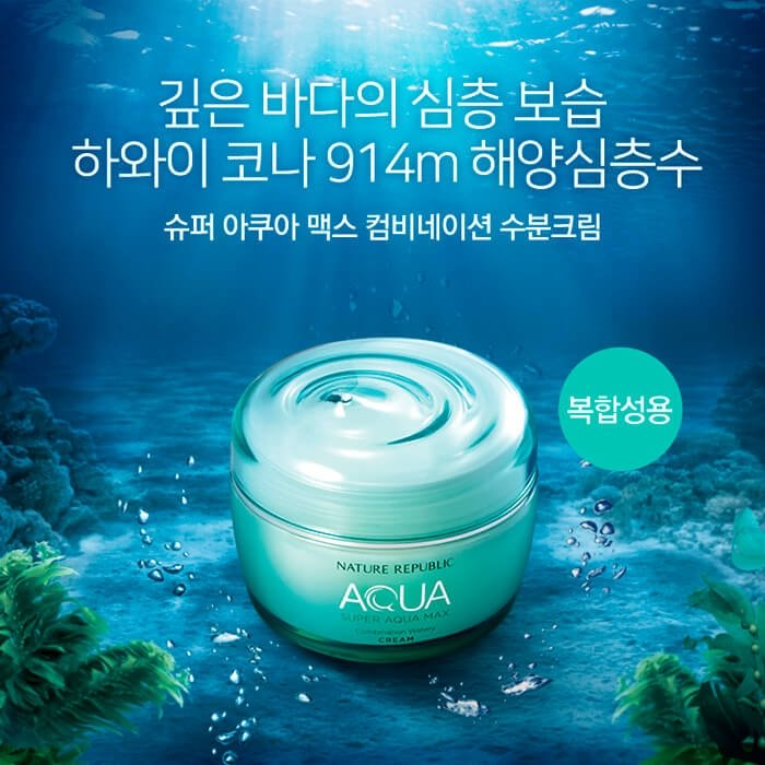 Крем для лица Nature Republic Super Aqua Max Combination Watery Cream