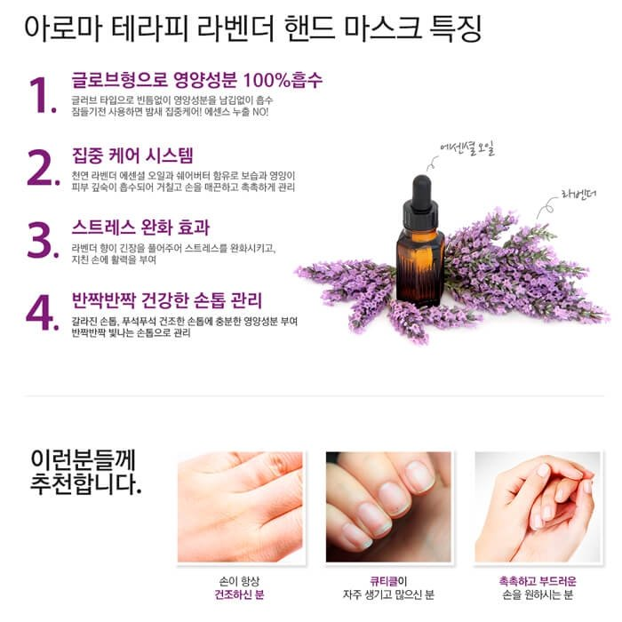 Маска для рук Royal Skin Aromatherapy Lavender Hand Mask