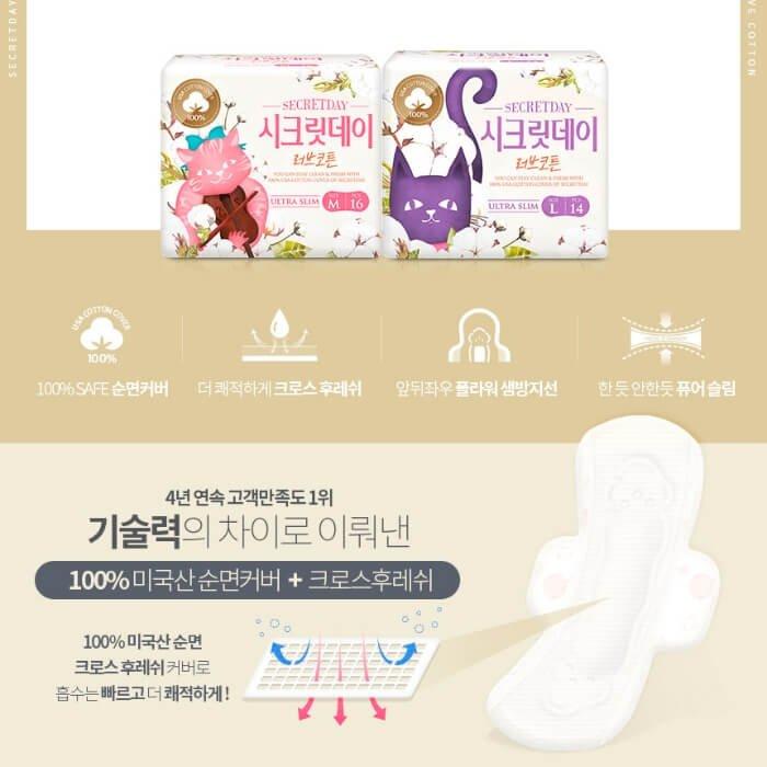 Гигиенические прокладки Secret Day Love Recipe Ultra Slim Large 28 см