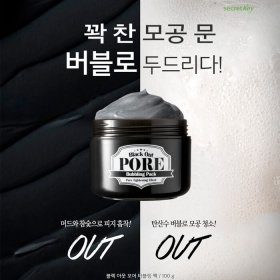 Кислородная маска Secret Key Black Out Pore Bubbling Pack