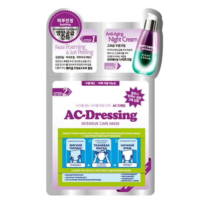 Тканевая маска Sense of Care AC-Dressing Intensive Care Mask
