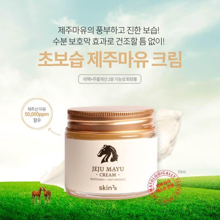 Крем для лица Skin79 Jeju Mayu Cream