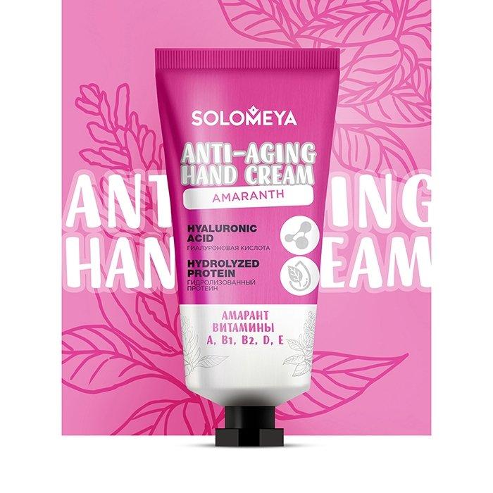 Крем для рук Solomeya Anti-aging Hand Cream with Amaranth Oil