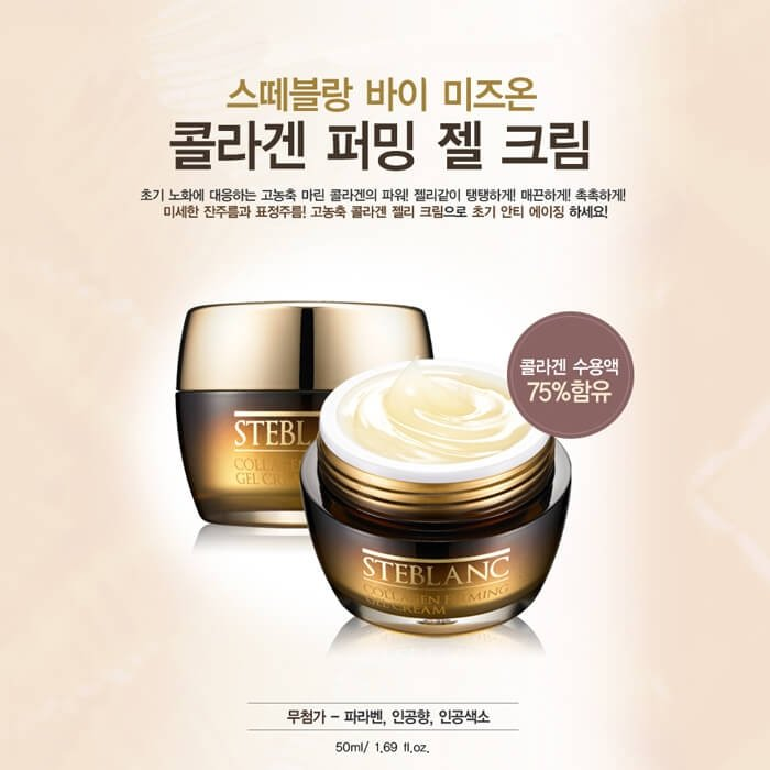 Крем-гель для лица Steblanc Collagen Firming Gel Cream