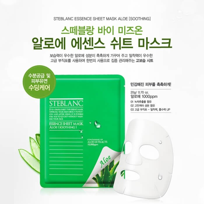 Маска для лица Steblanc Essence Sheet Mask - Aloe