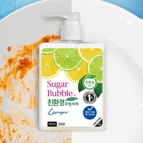 Средство для мытья посуды Sugar Bubble Lemon (470 мл)