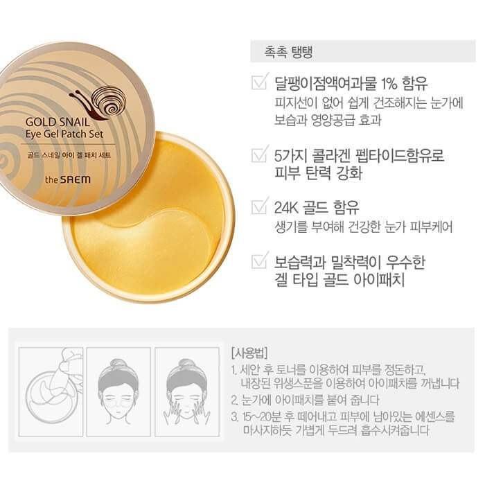 Патчи для век The Saem Gold Snail Eye Gel Patch Set