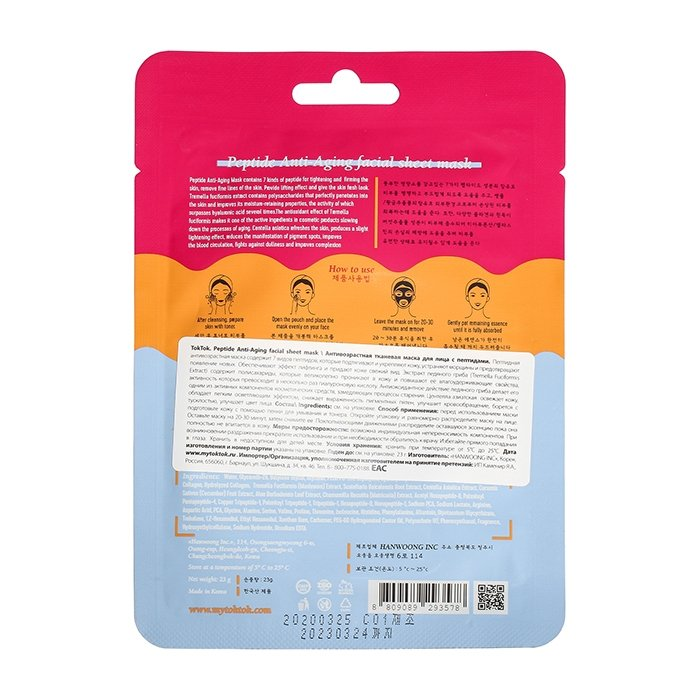Тканевая маска TokTok Peptide Anti-Aging Facial Sheet Mask