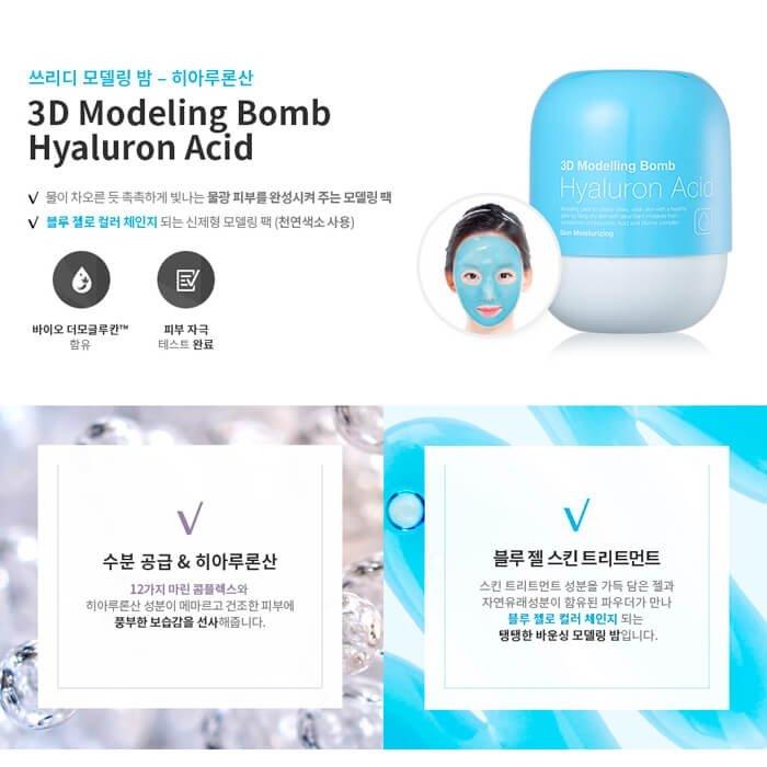 Альгинатная маска Vprove 3D Modelling Bomb - Hyaluron Acid