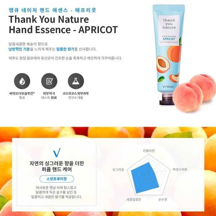 Эссенция для рук Vprove Thank You Nature Hand Essence - Apricot
