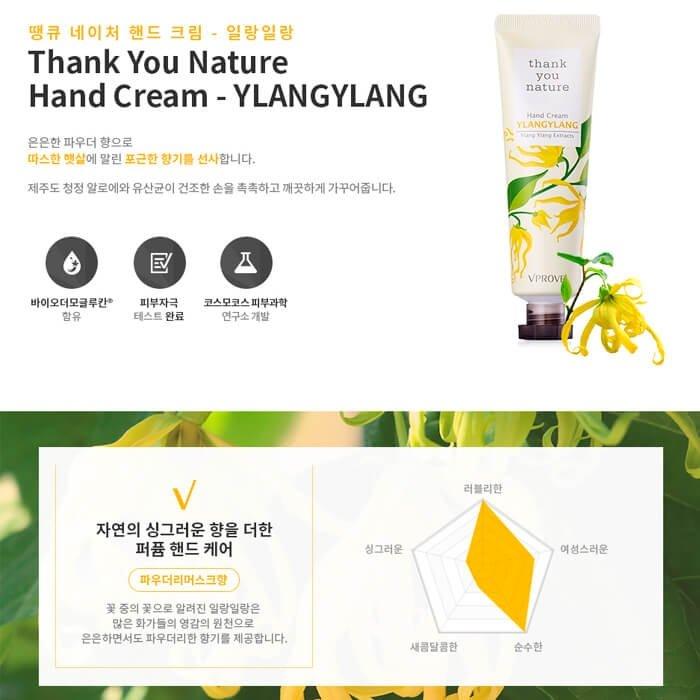 Крем для рук Vprove Thank You Nature Hand Cream - YlangYlang