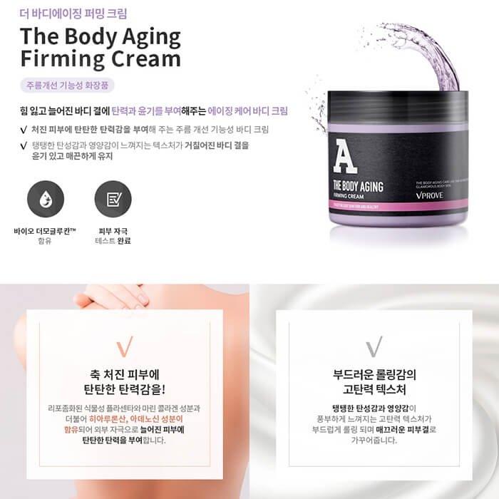 Крем для тела Vprove The Body Aging Firming Cream