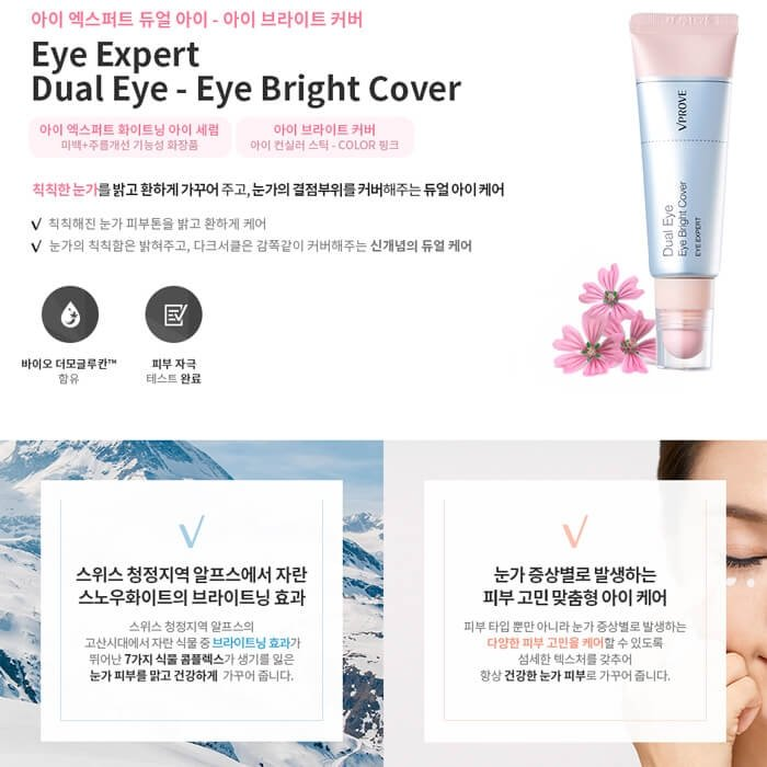 Крем для век Vprove Eye Expert Dual Eye Eye Bright Cover