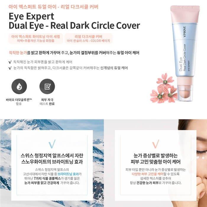 Крем для век Vprove Eye Expert Dual Eye Real Dark Circle Cover