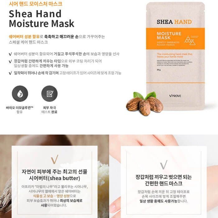 Маска для рук Vprove Shea Hand Moisture Mask