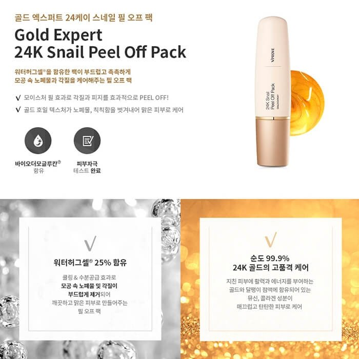 Маска-плёнка Vprove Gold Expert 24k Royal Snail Peel Off Mask