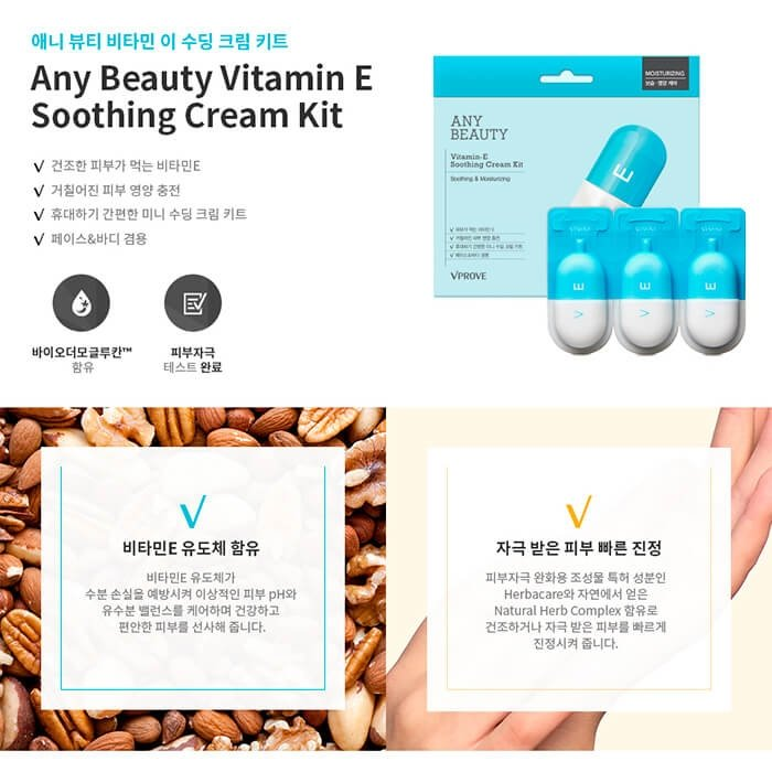 Набор кремов Vprove Any Beauty Vitamin E Soothing Gel Kit
