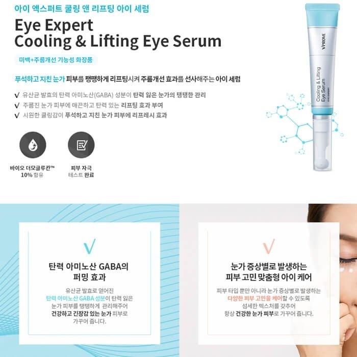 Сыворотка для век Vprove Eye Expert Cooling & Lifting Eye Serum