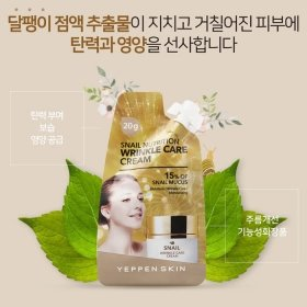 Крем для лица Yeppen Skin Snail Nutrition Wrinkle Care Cream