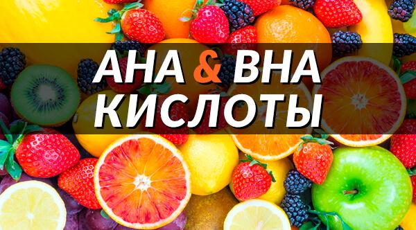 aha_bha_acid.jpg