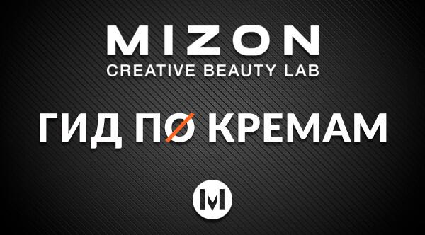 Руководство по кремам Mizon