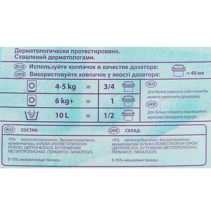 Ополаскиватель для белья Burti Baby Kushel (1,45 л) Деликатный ополаскиватель для детского белья
