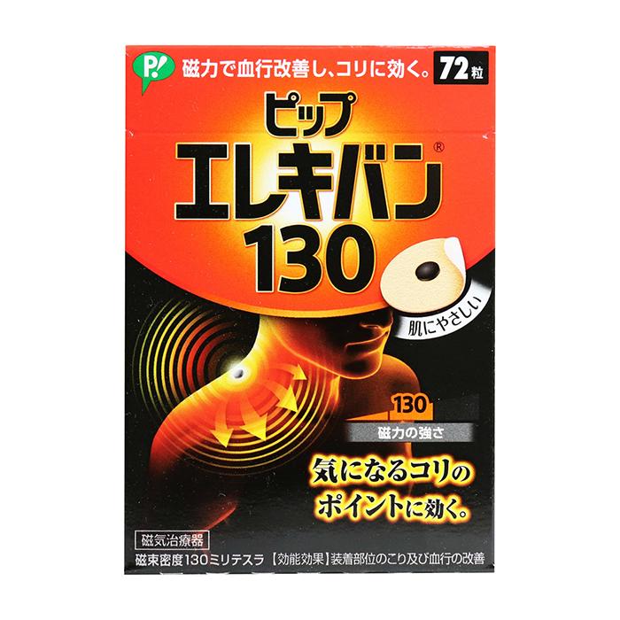 Купить Магнитный пластырь PIP Elekiban 130 (12 шт.), Медицинский пластырь для магнитной терапии на основе постоянного магнита, Япония