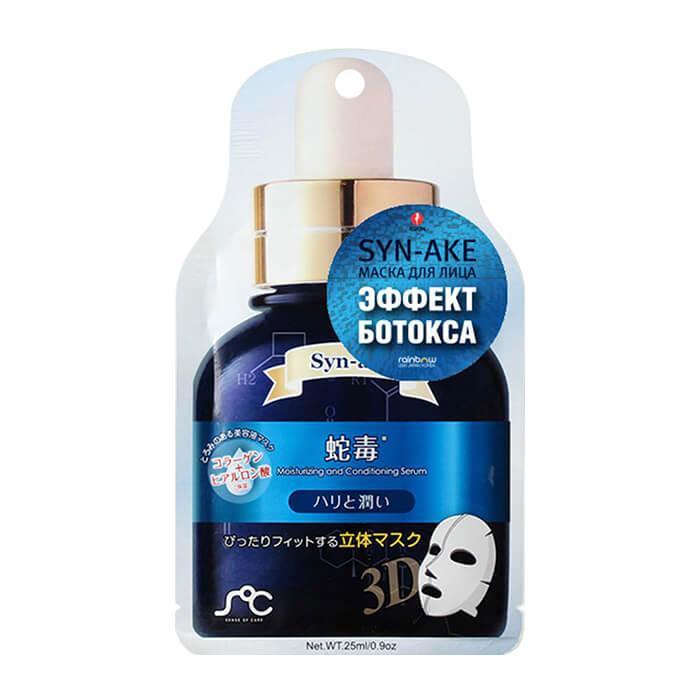 Купить Тканевая маска Sense of Care 3D Mask Pack - Syn-Ake, Тканевая 3D маска-сыворотка для лица с пептидом змеиного яда, Южная Корея