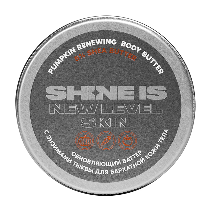 Крем для тела Shine is Pumpkin Renewing Body Butter, Обновляющий крем-баттер с энзимами тыквы для бархатной кожи тела, Россия  - Купить