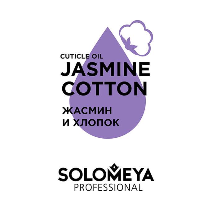 Масло для ногтей и кутикулы Solomeya Cuticle Oil Jasmine and Cotton Масло для здоровья ногтей и кожи вокруг них с витаминами и натуральными экстрактами