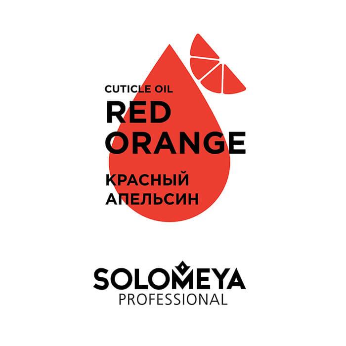 Масло для ногтей и кутикулы Solomeya Cuticle Oil Red Оrange Масло для здоровья ногтей и кожи вокруг них с витаминами и натуральными экстрактами
