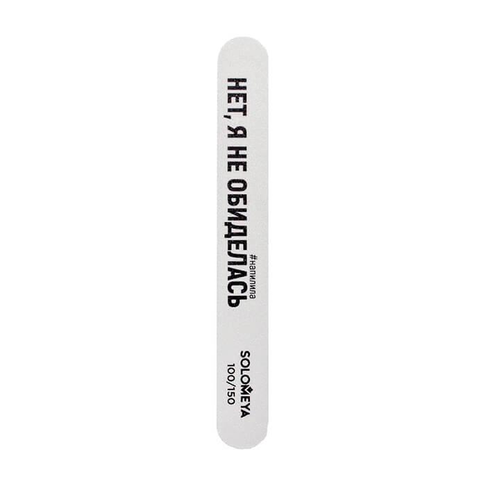Купить Пилка для ногтей Solomeya Professional File Mega Sponge 100/150, Профессиональный буфер-шлифовщик с авторским дизайном Нет, я не обиделась , Великобритания