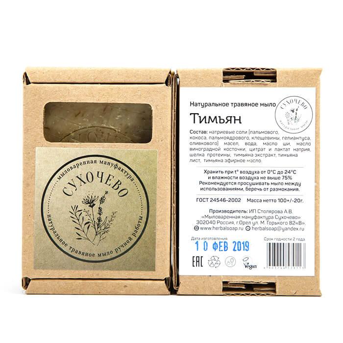 Мыло для тела Сухочево - Тимьян Натуральное мыло ручной работы с экстрактом тимьяна